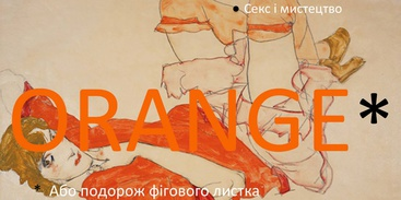 Art of fighting AIDS: exhibition on the occasion of the 10th anniversary of the Elena Pinchuk ANTIAIDS Foundation / Elena Pinchuk Foundation