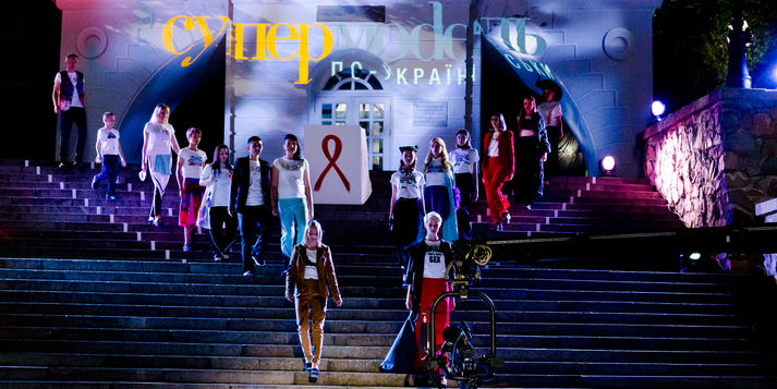 HIV-positive people and participants of the reality show Ukrainian Supermodel dispelled the myths about HIV/AIDS / Elena Pinchuk Foundation