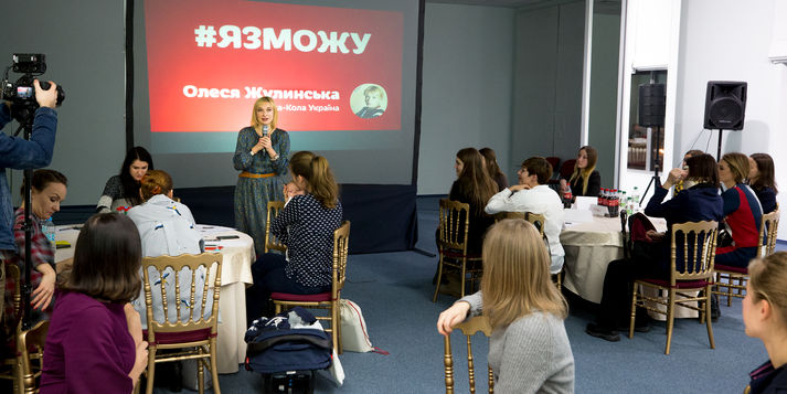 "Second mentoring meeting took place in Kyiv in the framework of the project ""I Can!"" / Elena Pinchuk Foundation"