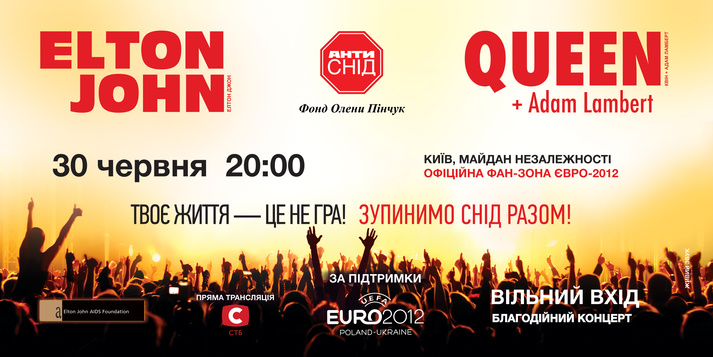 The day before the EURO 2012 final Elena Pinchuk ANTIAIDS Foundation together with Elton John and Queen will partake in a match against AIDS / Elena Pinchuk Foundation