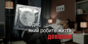 Condom is your elastic armor! / Elena Pinchuk Foundation